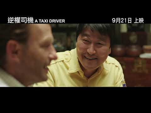 逆權司機 (A Taxi Driver)電影預告