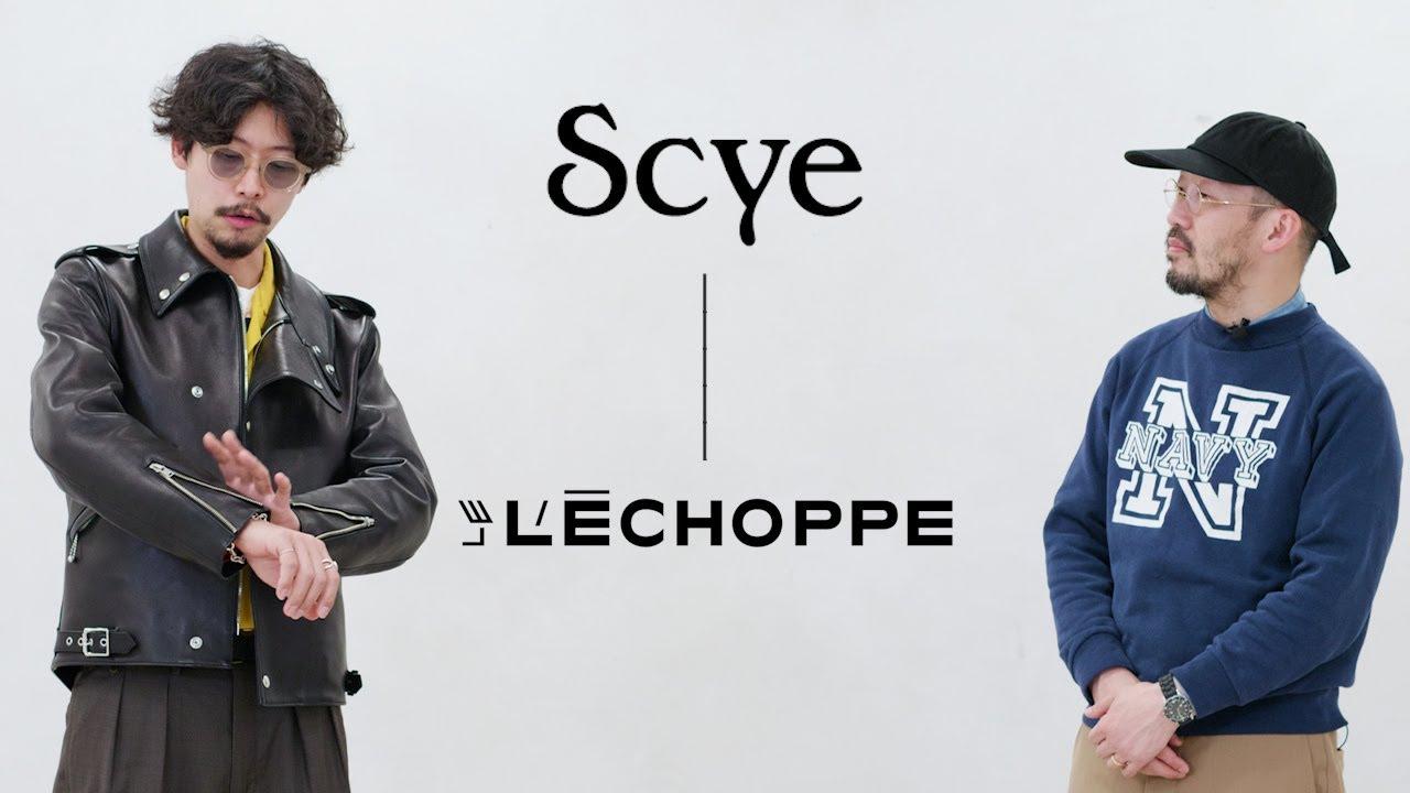 【L'ECHOPPE】最高峰の革を用いたSCYE別注ライダース、オーダー会がスタート!