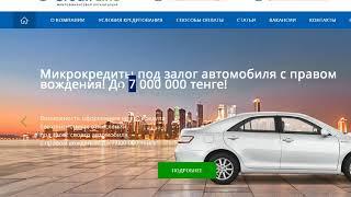 видео Онлайн-займы в России: ставки и условия, онлайн-заявка и отзывы