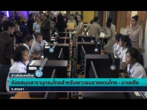 ห้องสมุดสารานุกรมไทยสำหรับเยาวชนชายแดนไทย - มาเลเซีย - Springnews