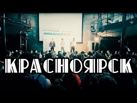Леонид Волков на открытии штаба Навального в Красноярске [12.05.2017] - полная версия.