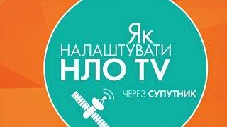 Відео інструкція налаштування НЛО TV | Супутник
