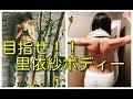 【女優・モデル☆筋トレ女子】仲里依紗さんのトレーニング♪