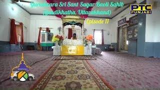 Spiritual Journey of The Turban Traveller | EP 11 |Gurudwara Sri Baoli Sahib Gaindikhata to Haridwar