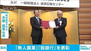 「無人農業」「脱銀行」評価・・・企業広報活動を表彰(19/09/04)