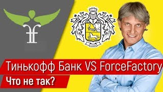Тинькофф банк VS FORCE FACTORY. Что не так?
