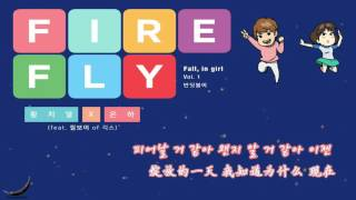 [韩中字] 黄致列xEunha(Gfriend) - 萤火虫(Firefly) (feat. Lil Boi of Geek) Full