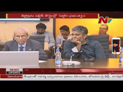 Chandrababu Discussion with Bahubali Director SS Rajamouli over Amaravathi Designs    NTV