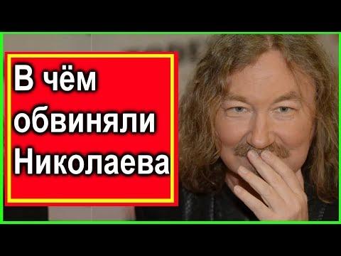 Что Николаев рассказал о браке с Наташей Королевой