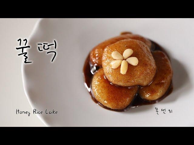 대구명물 꿀떡 만들기 ( Honey Rice Cake ) - 꽃설기