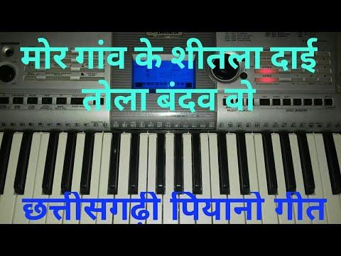 Mor Ganv Ke Shitla Dai O || Cg Jasgeet Song Dukalu Yadav || Chhattisgarhi Piano Tutorial