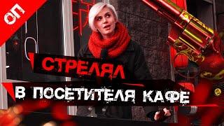 МАССОВАЯ ДРАКА СО СТРЕЛЬБОЙ ЗАКОНЧИЛАСЬ РАНЕНИЕМ КЛИЕНТА КАФЕ 16+