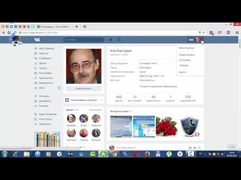 Как узнать ID аккаунта и группы ВКонтакте