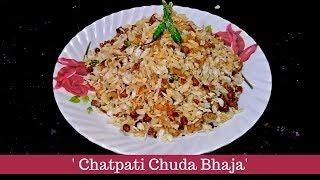 ଚଟ୍ପଟି ଚୁଡା ଭଜା | Odia Chuda Bhaja | Spicy Flat Rice Fry