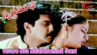 Swarnamukhi Movie Songs | Yevare Naa Kalalokochindi | Suman, Sai Kumar, Sanghavi