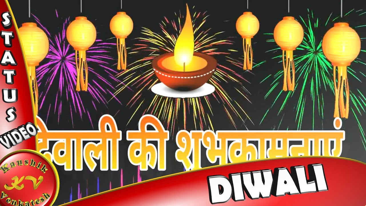 Diwali wishes in hindihappy diwali whatsapp video download diwali wishes in hindihappy diwali whatsapp video downloadfireworks greetingssmsanimation youtube kristyandbryce Choice Image