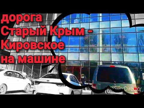 Едем в Кировское
