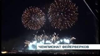 Мировой чемпионат фейерверков 2019 в Калининграде: как добраться и что смотреть