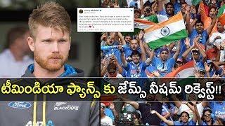ICC Cricket World Cup 2019 : Jimmy Neesham Request To Indian Fans !    Oneindia Telugu