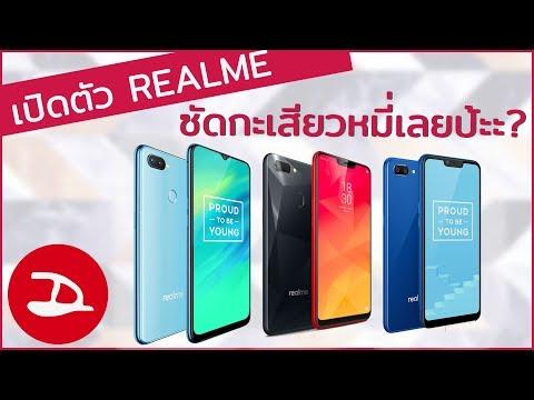 มือถือน้องใหม่ Realme เปิดตัว 3 รุ่นรวด Realme 2 Pro , Realme 2 , Realme C1 ทำราคาพร้อมชน - วันที่ 09 Oct 2018