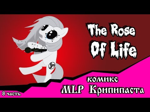 Роза жизни |