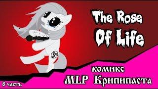 Роза жизни | the rose of life (комикс  MLP Creepypasta 8 часть )