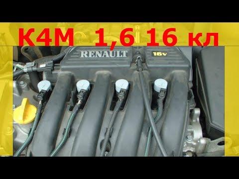 Замена свечей зажигания на Рено двигатель К4М, сандеро, дастер, лада ларгус с мотором K4M K4J