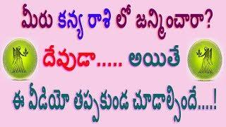 కన్య రాశి లోజన్మించారా అయితే ఈ వీడియో తప్పకుండా చూడండి || Are You Born in  kanya rasi