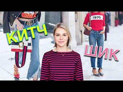 Как сочетать одежду со вкусом - СТИЛЬ БЕЗ ОШИБОК - Видео онлайн