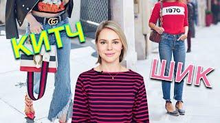 видео Как правильно выбрать стильную одежду?