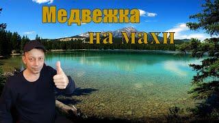 Трансляция игры Russian Fishing 4 Рыбачим на махи озеро МЕДВЕЖКА