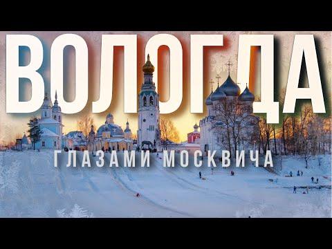 Вологда – зима с резным палисадом