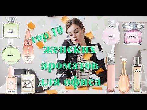 Top 10 женских ароматов для офиса