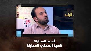 أسيد العمارنة  -  قضية الصحفي العمارنة