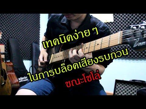 Download Youtube: เทคนิคง่ายๆในการบล็อคเสียงรบกวนขณะโซโล่ by Nut