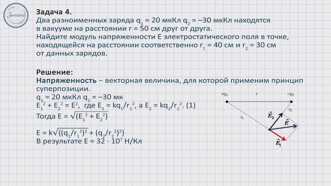 Видео физика решение задач бесплатная помощь студенту по математике