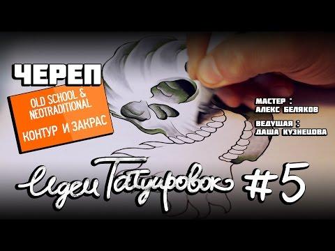 ИДЕИ ТАТУИРОВОК #5 - ЧЕРЕП