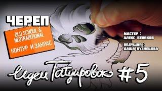 ИДЕИ ТАТУИРОВОК #5 - ЧЕРЕП(Интернет магазин тату оборудования - http://tattoomall.ru/?s=idei В данном уроке мастер Алекс Беляков покажет как нарисо..., 2014-12-04T16:51:20.000Z)
