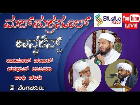 MADHURRASOOL SPEECH & SPIRITUAL CONFERENCE @ SHIKARIPALYA, ELECTRONICS CITY, BANGALORE