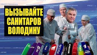 Бред Володина и продажные Кремлевские блогеры