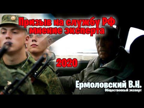 Ежедневник про Судак: Призыв 2020 в Армию РФ. Личное мнение Ермоловского