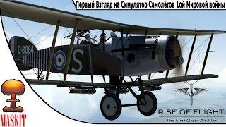 Rise of Flight | Первый Взгляд на Симулятор Самолётов 1ой Мировой войны(Магазин Электронных сигарет http://supersmoke.ru/ Донат На Экран (Озвучивает от 25р) http://www.donationalerts.ru/r/maskit88 Стримы на..., 2016-02-08T22:28:56.000Z)