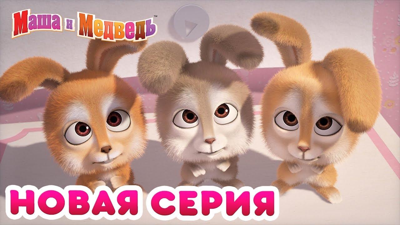 Маша  и Медведь - 💥 НОВАЯ СЕРИЯ! 🍼 Лучшая няня на свете 🐰 Коллекция мультиков для детей про Машу