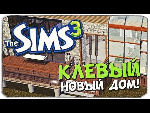 SIMS 3: Строим КЛЕВЫЙ дом!