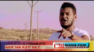 Amanuel Yemane - NafQot [Nafikot] -[Official Audio video] - new tigrigna song 2015