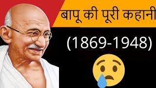 Biography Of Mahatma Gandhi In Hindi | Motivational | ( By Saurabh jaiswal )