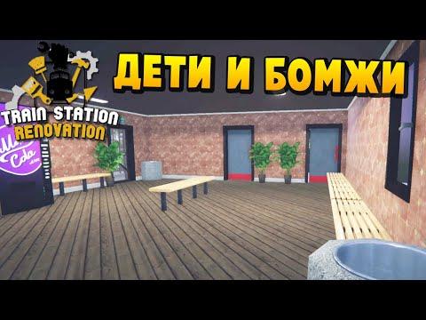Train Station Renovation - Дети с Бомжами Разбомбили Станцию