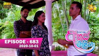 Ahas Maliga | Episode 683 | 2020-10-01 Thumbnail