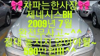 [안산중고차] 현대 590만원 제네시스BH 럭셔리 20…