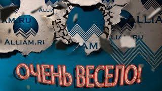 СУПЕР ПРИКОЛ СЛУШАТЬ   Как не платить кредит   Кузнецов   Аллиам